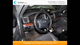 Перевод на газ Toyota Land Cruiser Prado 120 19.10.2012