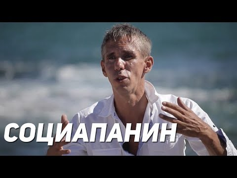 СОЦИАПАНИН | Алексей Панин на реабилитации с наркозависимой | Как слезть с героина?