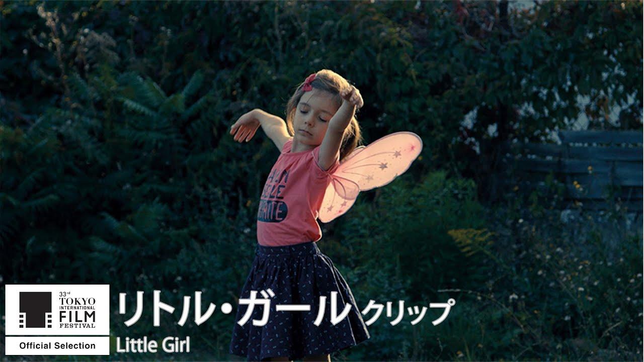 『リトル・ガール』クリップ|Little Girl - Clip|第33回東京国際映画祭 33rd Tokyo International Film Festival