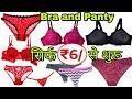 Ladies Undergarments Bra and Panty Wholesale Market Delhi