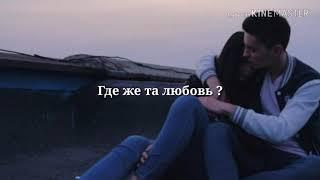 Ты  Сдержать Обещание Не Смогла(Lyrics)