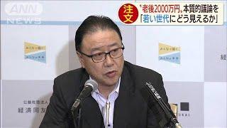 """""""老後2000万円""""経済界「若い世代にどう見えるか」(19/06/18)"""