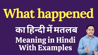 Download What happened meaning in Hindi | What happened का हिंदी में अर्थ | explained What happened in Hindi