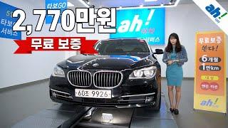 [아차]수입중고차추천 , 풍부한 옵션~ BMW 7시리즈…