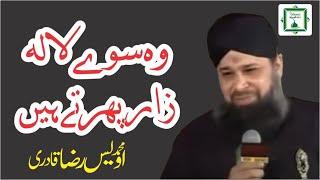 Wo sue lalazar phirte hain by owais qadri new mehfil at lahore