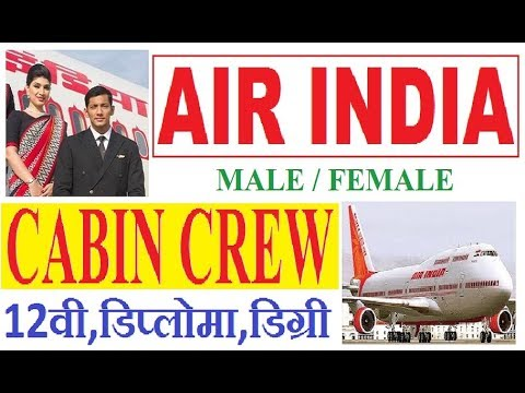 AIR INDIA RECRUITMENT 2018 NOTIFICATION FOR CABIN CREW // SARKARI NOKARI // GOVT JOBS