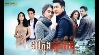 រឿងភាគថៃ «នារីក្នុងភ្លើងគំនុំ» សម្តែងដោយដាវីកាតួឯក, New Thai Movie Speak Khmer 2020