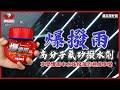VANGUARD鐵甲武士 爆撥雨高分子氟矽撥水劑 product youtube thumbnail