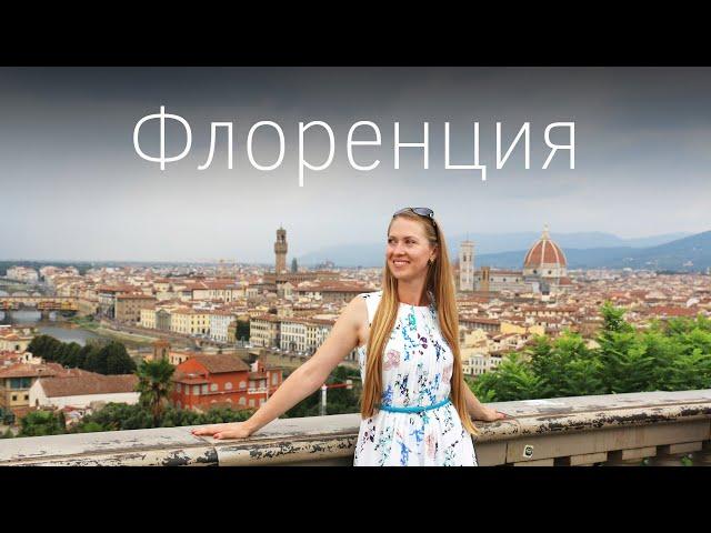 Флоренция за один день: город-вдохновение. Маршрут по достопримечательностям. Италия - ЧАСТЬ II