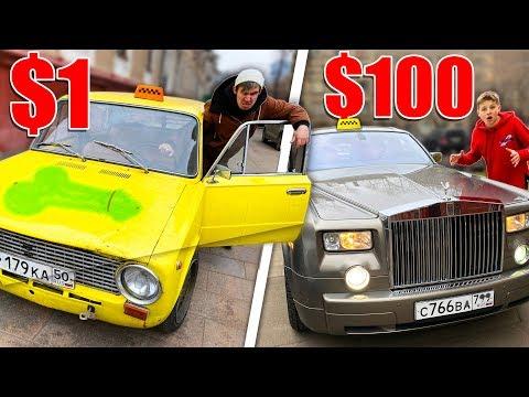 ТАКСИ ЗА 1$ И ЗА 100$ в МОЁМ ГОРОДЕ. VS