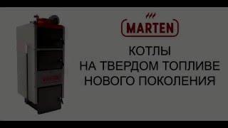 Marten   твердотопливные котлы(, 2016-02-11T14:47:33.000Z)