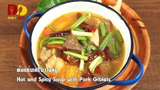 Hot and Spicy Soup with Pork Giblets | Thai Food | ต้มแซ่บเครื่องในหมู
