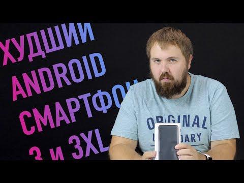 Распаковка: Худший Android смартфон XL