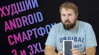 Download Распаковка: Худший Android смартфон XL Mp3 and Videos