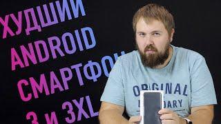 Распаковка Худший Android смартфон XL