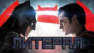 Литерал (Literal) - Batman v Superman: Dawn of Justice (4K)