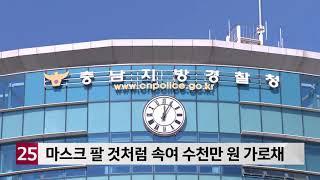충남경찰, 인터넷 마스크 쇼핑몰 사기 혐의 7명 검거