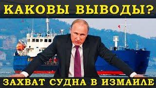 Захват российского танкера в Измаиле покажет, кто на кого работает