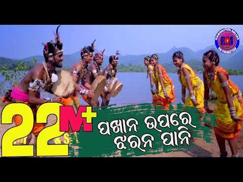Pakhana Upare Jharana Pani Sambalpuri Folk Video 2018 (CR)