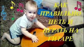 Как правильно петь и играть на гитаре. Мастер-класс от СЕРЖа