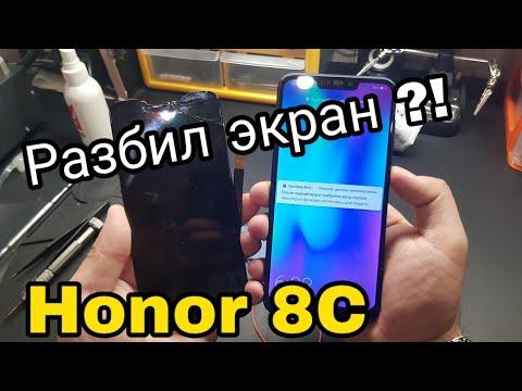 Honor 8C замена экрана | Honor 8c Lcd Repair |honor 8c разбит дисплей Frd L14