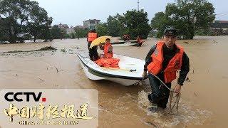 《中国财经报道》我国南方迎新一轮强降雨 福建顺昌:发布暴雨红色预警 上万人受灾 20190708 11:00 | CCTV财经