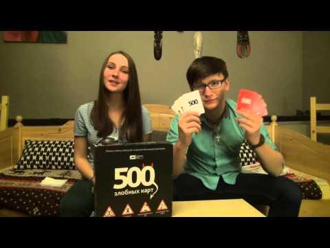 Игротека.500 злобных карт