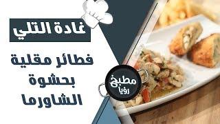 فطائر مقلية بحشوة الشاورما - غادة التلي