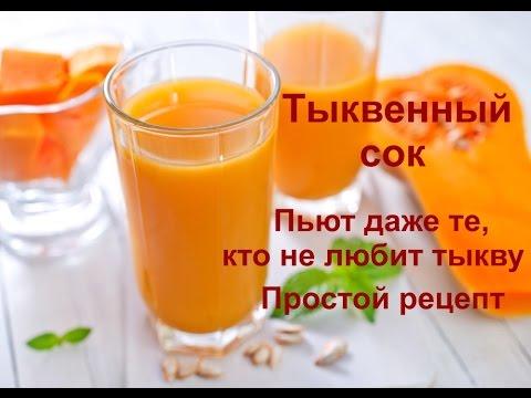 Как готовить тыквенный сок в домашних условиях