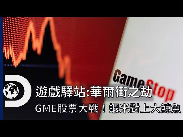 「華爾街之狼」獨家獻聲 ,帶你全盤解說今年最神奇股票大戰:Gamestop大軋空事件 《遊戲驛站:華爾街之劫》