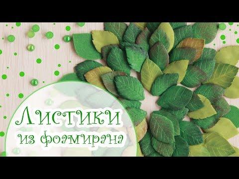 Как сделать листочки из фоамирана