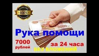 Заработок в интернете без вложений | Яндекс Дзен