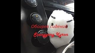 Kyron ремонт обогрева сидения водителя.(На видео показана самая частая причина отказа работы обогрева сидений на автомобиле Ssangyong Kyron, процесс..., 2016-12-05T17:28:32.000Z)