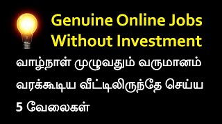 Passive income sources in Tamil - Best online jobs without investment from home | Chennai Tech