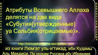 Субутияутвержденные уа Сальбияотрицаемые Атрибуты у Аллаха Люм'ат уль и'тикад