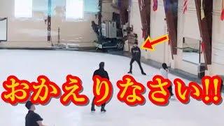 羽生結弦が氷上に戻ってきたその瞬間に涙が止まらない!!絶対王者にいま「おかえりなさい」の言葉を心の底から贈りたい!!#yuzuruhanyu 羽生結弦 検索動画 13