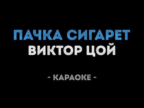 Виктор Цой - Пачка сигарет (Караоке)