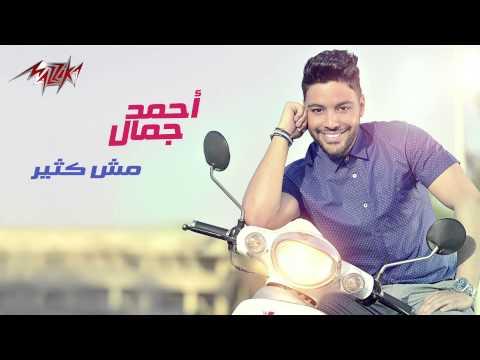 Mesh Keteer - Ahmed Gamal مش كتير - أحمد جمال