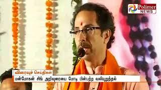 இந்தியாவில் மவுனச்சாமியாராக மாறும் மோடி - சிவசேனா
