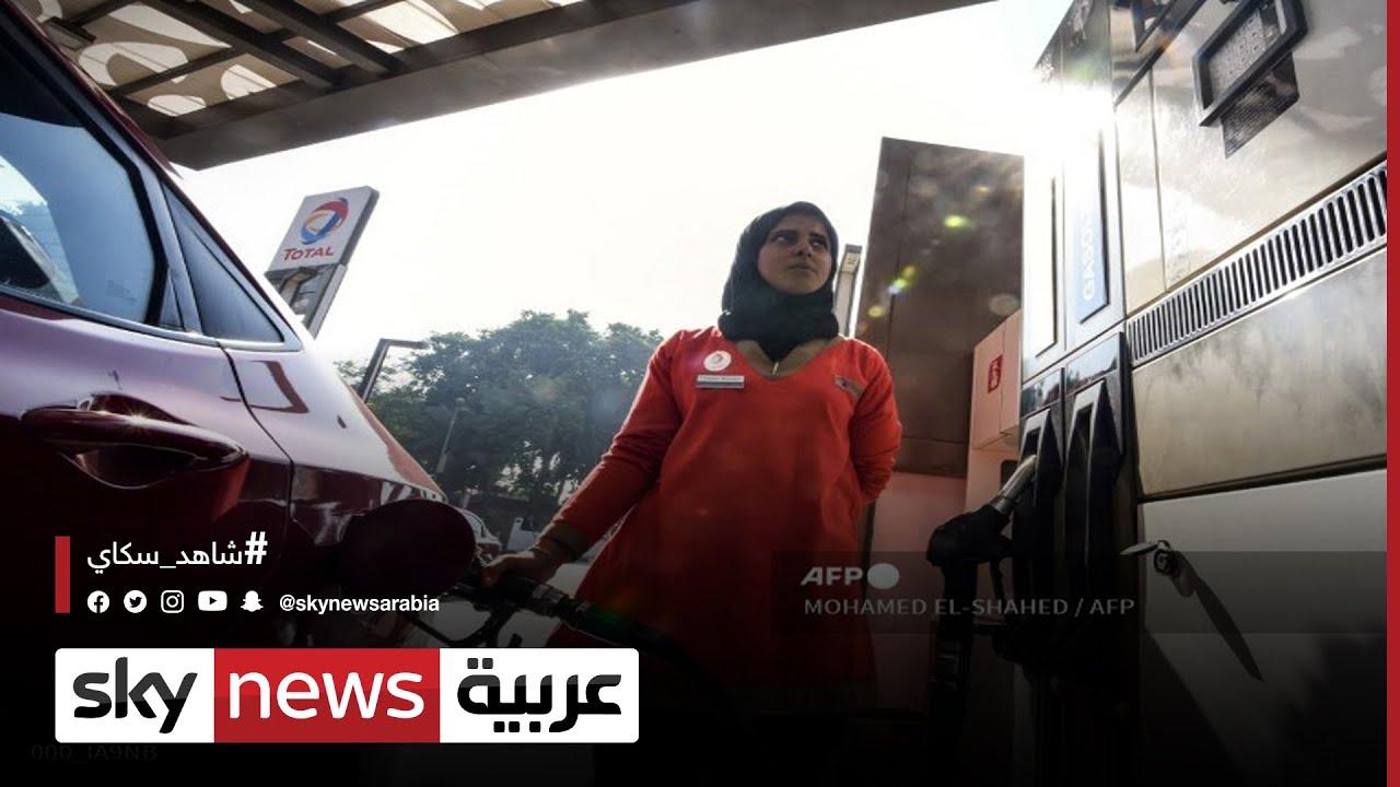 بعد تعديل سعر البنزين.. هل ترتفع أسعار السلع في #مصر؟| #الاقتصاد  - 16:55-2021 / 7 / 28