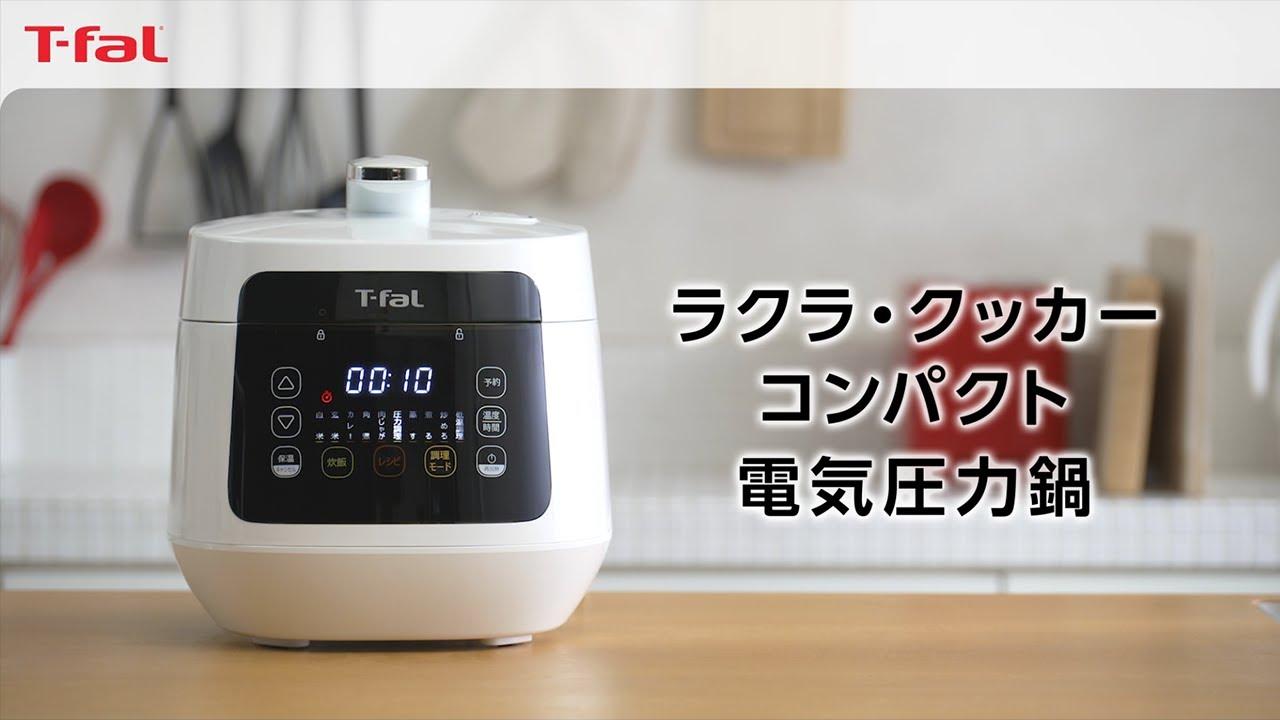 圧力 鍋 電気 ティファール