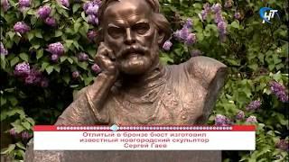 53 секунды: Открытие бюста писателя Дмитрия Балашова в Великом Новгороде