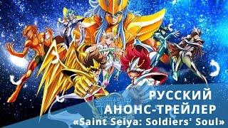 Saint Seiya: Soldiers' Soul - Announcement Trailer[RU]
