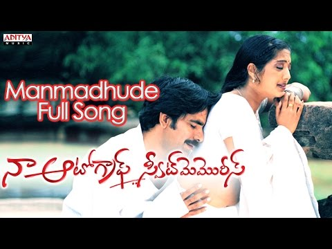 Manmadhude Full Song - Naa Autograph Telugu Movie - Ravi Teja, Bhoomika