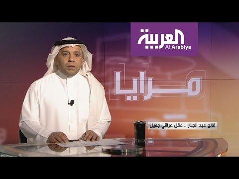 فالح عبد الجبار .. عقل عراقي جميل  - نشر قبل 20 دقيقة
