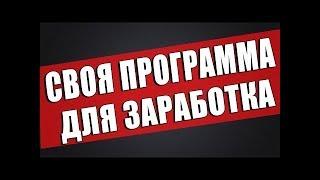 Программа Автоматического Заработка в Интернете 10.000 руб за 10 минут.