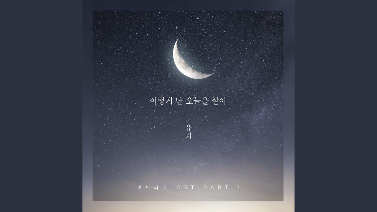유희 - My Lonely Days (이렇게 난 오늘을 살아) (며느라기 OST Part.3)