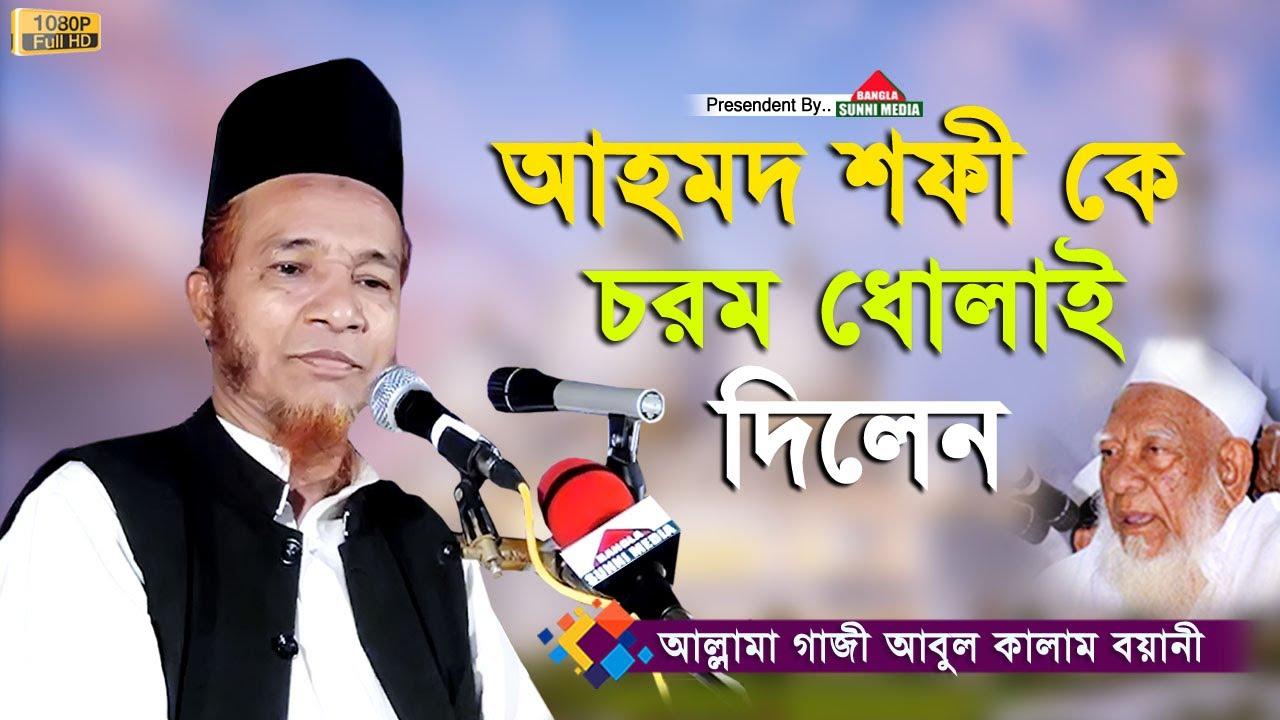 Download আহমদ শফী কে চরম ধোলাই দিলেন   আল্লামা আবুল কালাম বয়ানী   Abul Kalam Boyani   Bangla Waz 2020