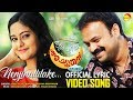 Nenjinullilaake Lyrical Video Song HD | THATTUMPURATHU ACHUTHAN | Kunchacko Boban | Lal Jose