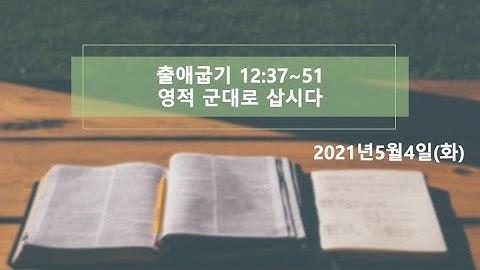 [수라바야한인교회] 2021년5월4일(화) 새벽기도회